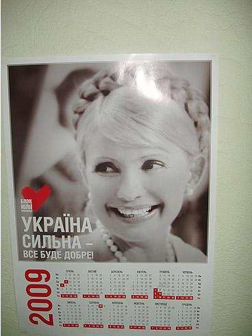 Tymochenko on a campaign calendar